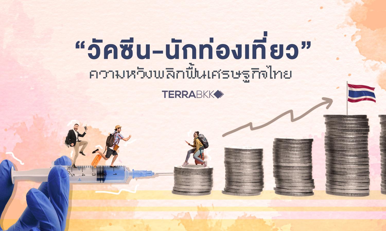 """""""วัคซีน-นักท่องเที่ยว"""" ความหวังพลิกฟื้นเศรษฐกิจไทย"""