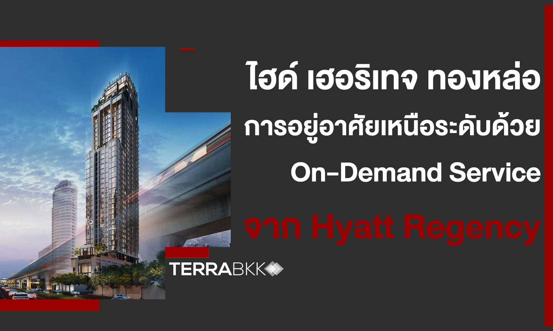 ไฮด์-เฮอริเทจ-ทองหล่อ-การอยู่อาศัยเหนือระดับ-ด้วย-on-demand-service-จาก-hyatt-regency-bangkok-sukhumvit