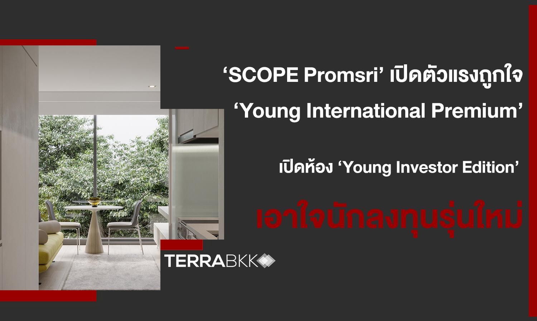 'scope-promsri'เปิดตัวแรงถูกใจ-'young-international-premium'-เปิดห้อง-'young-investor-edition'เอาใจทั้งนักลงทุนรุ่นใหม่และผู้เช่าหนุ่มสาวชาวญี่ปุ่น