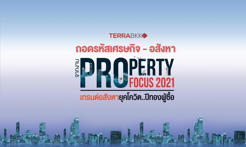 """ถอดรหัสทิศทางเศรษฐกิจ – อสังหาฯ จากงาน """"Property Focus 2021"""""""
