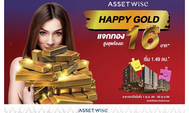 """แอสเซทไวส์ ส่งแคมเปญ """"HAPPY GOLD จองเลยเธอ..เจอเลยทอง"""" กับ 16 โครงการคุณภาพพร้อมอยู่สุดฮ็อต แนวรถไฟฟ้า ในราคาเริ่มต้น 1.49 ล้านบาท*"""
