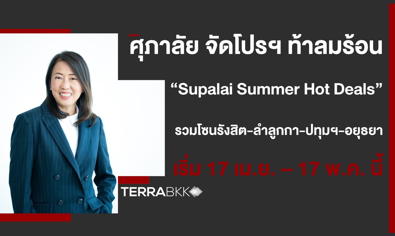 """ศุภาลัย จัดโปรฯ ท้าลมร้อน ที่สุดในรอบปี! """"Supalai Summer Hot Deals""""  รวมโซนรังสิต-ลำลูกกา-ปทุมฯ-อยุธยา เริ่ม 17 เม.ย. – 17 พ.ค. นี้"""