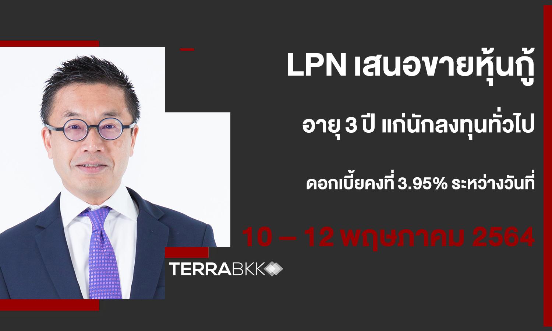 LPNเสนอขายหุ้นกู้ อายุ3ปี แก่นักลงทุนทั่วไป  ดอกเบี้ยคงที่3.95%ระหว่างวันที่10 – 12พฤษภาคม 2564