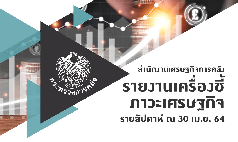 สำนักงานเศรษฐกิจการคลัง รายงานภาวะเศรษฐกิจ รายสัปดาห์ ณ 30 เม.ย. 64