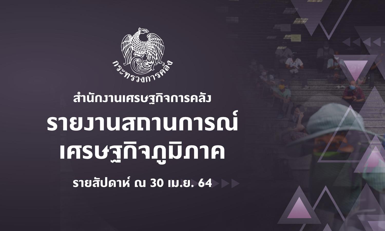 สำนักงานเศรษฐกิจการคลัง รายงานสถานการณ์เศรษฐกิจภูมิภาครายสัปดาห์ ณ 30 เม.ย. 64
