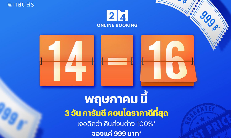 """14-16 พ.ค. นี้ จองคอนโดพร้อมอยู่แสนสิริดีที่สุด!  'แสนสิริ' การันตี จอง 3 วันนี้ราคาดีที่สุด เจอถูกกว่า คืนส่วนต่าง 100%*  บน """"Sansiri 24 Online Booking"""" เท่านั้น!"""