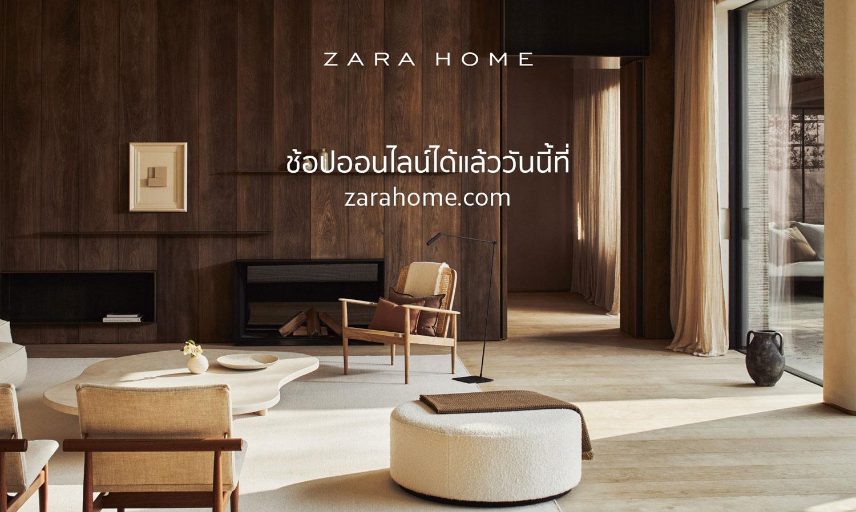 Zara Home เปิดตัวออนไลน์ช็อปครั้งแรกในไทย  เอาใจผู้ชื่นชอบการแต่งบ้านช่วง WORK FROM HOME