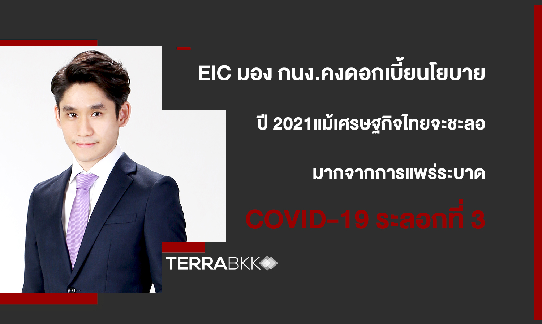 EICมอง กนง.คงดอกเบี้ยนโยบายตลอดปี2021แม้เศรษฐกิจไทยจะชะลอลงมากจากการแพร่ระบาดCOVID-19ระลอกที่3