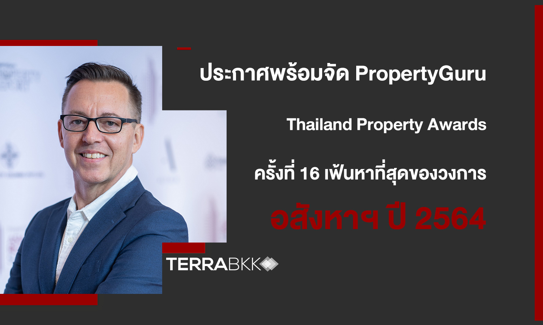 ประกาศพร้อมจัดPropertyGuru Thailand Property Awardsครั้งที่16เฟ้นหาที่สุดของวงการอสังหาฯ ปี2564