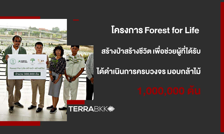 """""""โครงการForest for Lifeสร้างป่าสร้างชีวิต""""เพื่อช่วยผู้ที่ได้รับผลกระทบจากโควิดรอบแรก ได้ดำเนินการครบวงจร"""