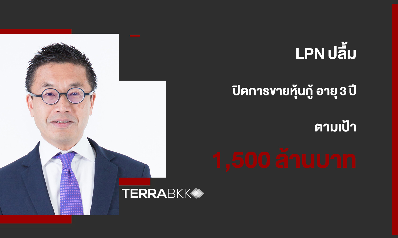 LPNปลื้ม ปิดการขายหุ้นกู้ อายุ3ปี ตามเป้า1,500ล้านบาท