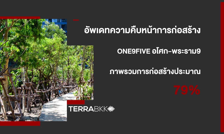 TC Development ผู้พัฒนาโครงการคอนโดมิเนียมONE9FIVEอโศก-พระราม9 แจ้งความคืบหน้าการก่อสร้างโครงการ