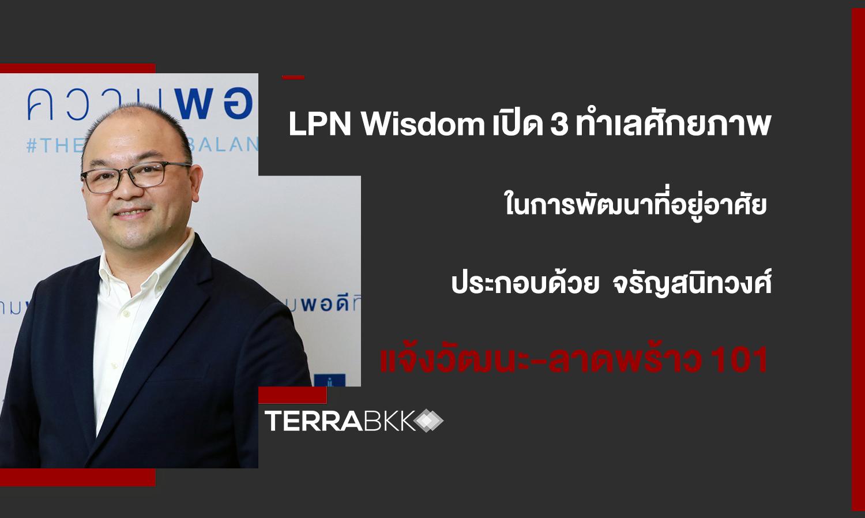 LPN Wisdomเปิด3ทำเลศักยภาพในการพัฒนาที่อยู่อาศัย