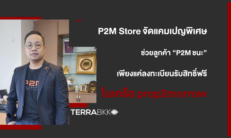 """""""P2Mชนะ""""ช่วยจ่ายเงินจองคอนโดฯแทนลูกค้า"""