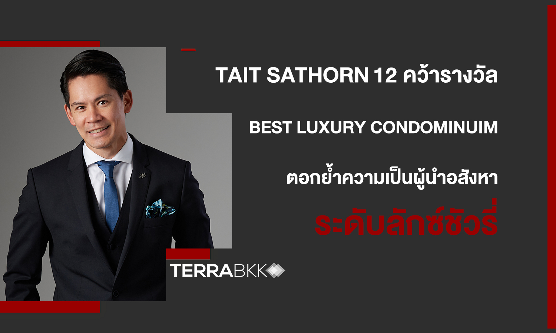 TAIT SATHORN12 คว้ารางวัลBEST LUXURY CONDOMINUIM PROJECT2021  ตอกย้ำความเป็นผู้นำอสังหาริมทรัพย์ระดับลักซ์ชัวรี่ของไรมอน แลนด์