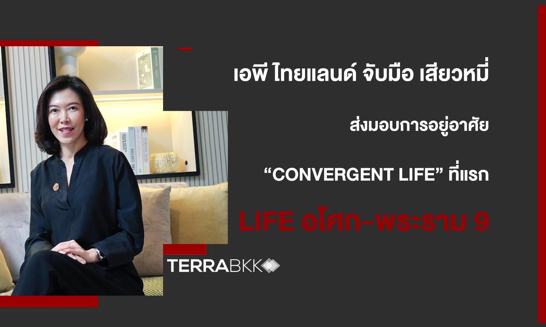 """เอพี ไทยแลนด์ จับมือ เสียวหมี่ ส่งมอบการอยู่อาศัย """"CONVERGENT LIFE"""" เต็มรูปแบบครั้งแรกในไทย"""