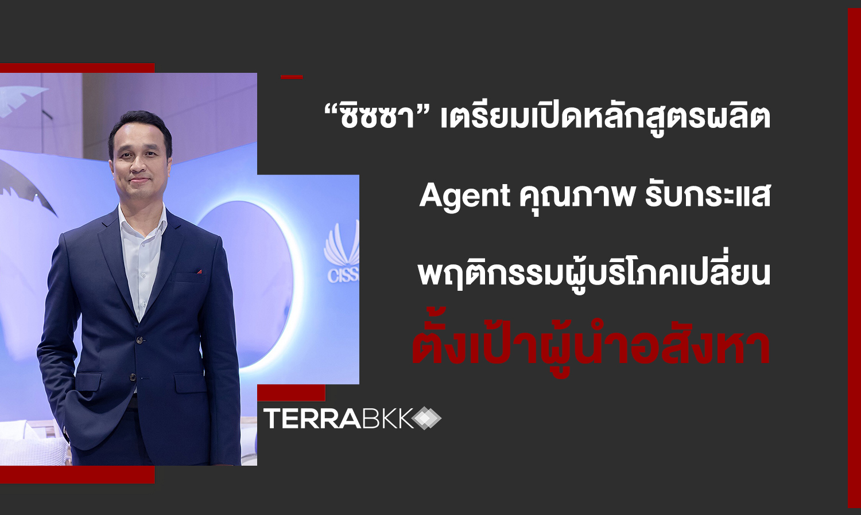 """""""ซิซซา"""" เตรียมเปิดหลักสูตรผลิต Agent คุณภาพ รับกระแสพฤติกรรมผู้บริโภคเปลี่ยน ตั้งเป้าขึ้นแท่น """"ผู้นำอสังหาฯเพื่อการลงทุนในประเทศไทย"""""""