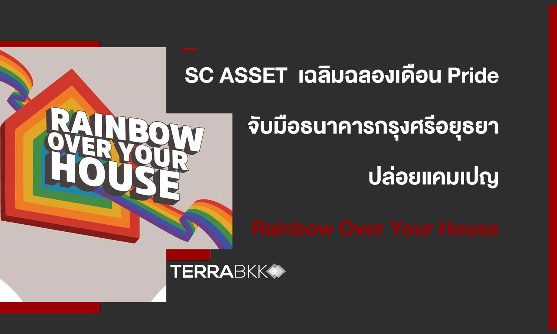SC ASSET เฉลิมฉลองเดือนPride จับมือธนาคารกรุงศรีอยุธยา ปล่อยแคมเปญ  'Rainbow Over Your House'