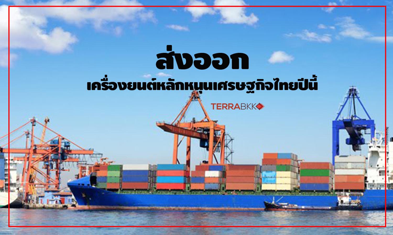 ส่งออก---เครื่องยนต์หลักหนุนเศรษฐกิจไทยปีนี้