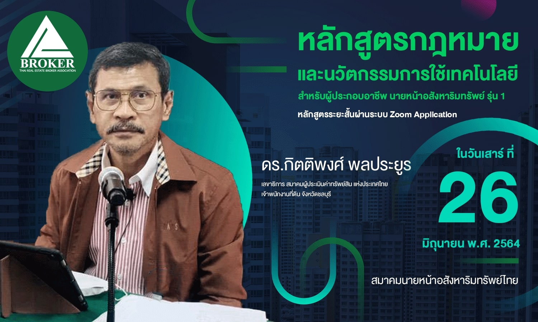 สมาคมนายหน้าอสังหาริมทรัพย์ไทย จัดอบรมออนไลน์ หลักสูตร กฎหมายและนวัตกรรมการใช้เทคโนโลยี สําหรับผู้ประกอบอาชีพนายหน้า อสังหาริมทรัพย์ รุ่น 1
