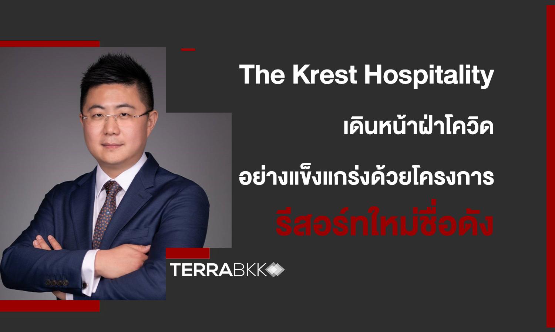The Krest Hospitality เดินหน้าฝ่าสถานการณ์โควิดอย่างแข็งแกร่งด้วยโครงการรีสอร์ทใหม่ชื่อดัง Quality Resort and Spa Patong Beach, Phuket