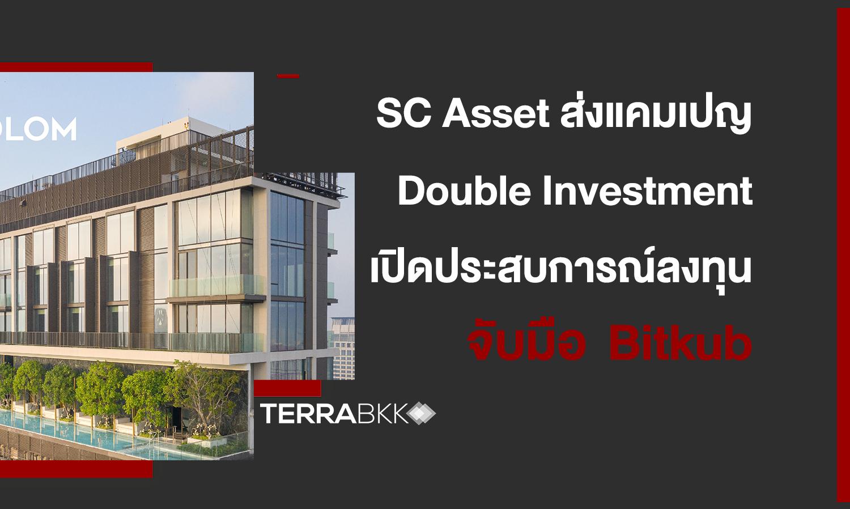 SC Asset ส่งแคมเปญ Double Investment เปิดประสบการณ์ลงทุนมิติใหม่กับ 2 Luxury Condominium พร้อมอยู่  ทำเลใจกลางย่านธุรกิจ จับมือ Bitkub มอบพอร์ตลงทุนมูลค่าสูงสุด 1 ลบ. และที่ปรึกษาพิเศษส่วนตัว 24 ชม.