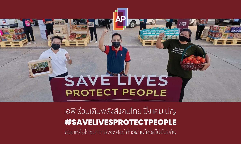 เอพี ร่วมเติมพลังสังคมไทย ปิ๊งแคมเปญ #SaveLivesProtectPeople ช่วยเหลือโภชนาการพระสงฆ์ ก้าวผ่านโควิดไปด้วยกัน