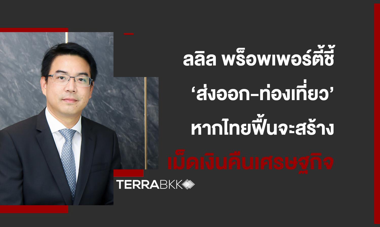 ลลิล พร็อพเพอร์ตี้ ชี้หากไทยฟื้น 'ส่งออก-ท่องเที่ยว' ได้ จะสร้างเม็ดเงินคืนสู่ระบบเศรษฐกิจ  ย้ำแผนการสร้างภูมิคุ้มกันหมู่ต้าน COVID-19 คือปัจจัยเสริมความเชื่อมั่นของนักลงทุนและนักท่องเที่ยว