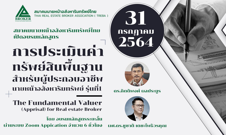 สมาคมนายหน้าอสังหาริมทรัพย์ไทย-เปิดอบรมหลักสูตร-การประเมินค่าทรัพย์สินพื้นฐาน-สำหรับผู้ประกอบอาชีพนายหน้าอสังหาริมทรัพย์-รุ่นที่1