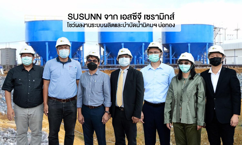 susunn-จาก-เอสซีจี-เซรามิกส์-โชว์ผลงานระบบผลิตและบำบัดน้ำนิคมฯ-บ่อทอง-เตรียมรุกตลาดนิคมฯ-อุตสาหกรรมเชิงนิเวศทั่วประเทศ
