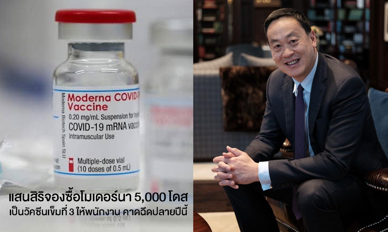 """แสนสิริจองซื้อโมเดอร์นา5,000โดส เป็นวัคซีนเข็มที่3ให้พนักงาน คาดฉีดปลายปีนี้  เชื่อมั่นวัคซีนmRNAลดความเสี่ยงจากไวรัสโควิดกลายพันธุ์ """"เดลตา-เบตา-อัลฟา"""" ได้  เพื่อลูกค้า-โครงการแสนสิริปลอดภัย และองค์กรเดินหน้าเต็มสปีด"""