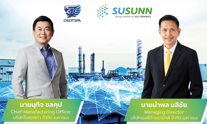 susunn-ร่วมมือ-osp-ศึกษาเทคโนโลยีประหยัดพลังงาน-พัฒนาศักยภาพด้านการบริหารอย่างยั่งยืน