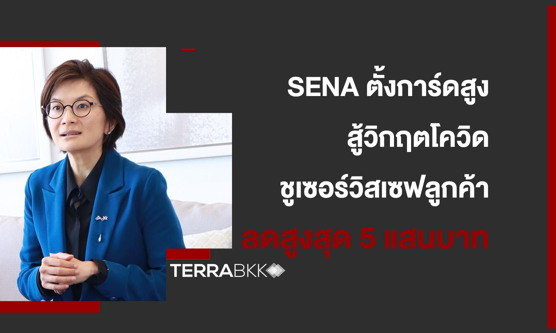 """SENA ตั้งการ์ดสูงสู้วิกฤตโควิด ชูเซอร์วิสเซฟลูกค้า  ปั้นโปรฯ """"SENA HERO VACCINE"""" รับส่วนลดสูงสุด 5 แสนบาท"""