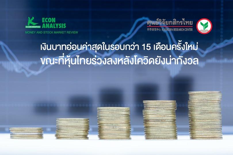 ค่าเงินบาทอ่อนค่าสุดในรอบกว่า 15 เดือนครั้งใหม่ ขณะที่หุ้นไทยร่วงลงหลังโควิดยังน่ากังวล