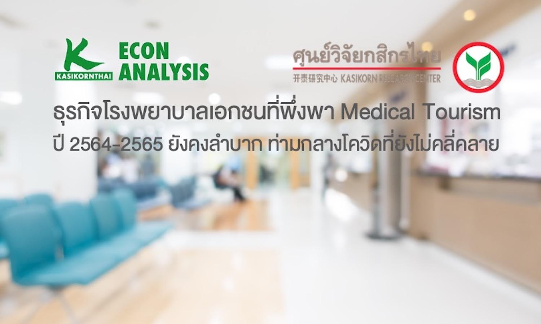 ปี 2564-2565 ธุรกิจโรงพยาบาลเอกชนที่พึ่งพา Medical Tourism ยังคงลำบาก ท่ามกลางโควิดที่ยังไม่คลี่คลาย