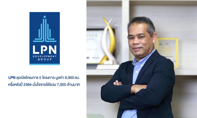 LPN ลุยเปิดโครงการ 5 โครงการ มูลค่า 6,900 ลบ. ครึ่งหลังปี 2564 มั่นใจรายได้รวม 7,000 ล้านบาท