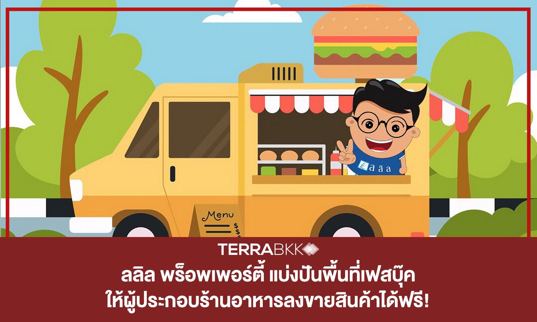 ลลิล พร็อพเพอร์ตี้ แบ่งปันพื้นที่เฟสบุ๊ค ให้ผู้ประกอบร้านอาหารลงขายสินค้าได้ฟรี!