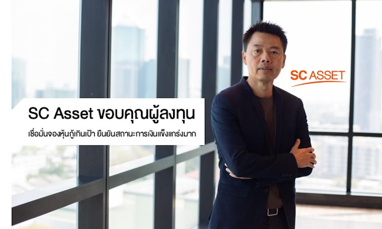 SC Asset ขอบคุณผู้ลงทุนที่เชื่อมั่นจองหุ้นกู้เกินเป้า ยืนยันสถานะการเงินแข็งแกร่งมาก