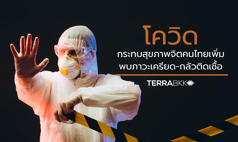 โควิด กระทบสุขภาพจิตคนไทยเพิ่ม พบภาวะเครียด-กลัวติดเชื้อ