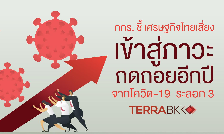 กกร. ชี้ เศรษฐกิจไทยเสี่ยงเข้าสู่ภาวะถดถอยอีกปี จากโควิด-19  ระลอก 3