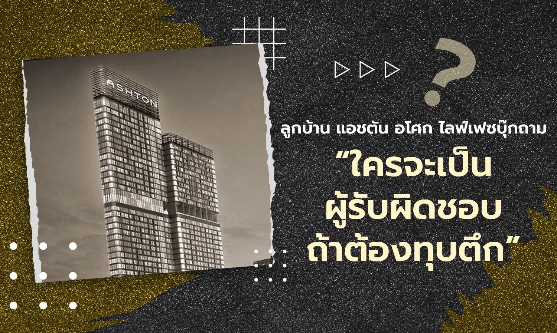 """ลูกบ้านแอชตัน อโศก ไลฟ์เฟซบุ๊กถาม  """"ใครจะรับผิดชอบ ถ้าต้องทุบตึก?"""""""