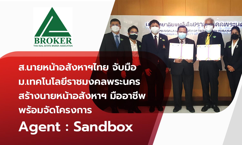 ส-นายหน้าอสังหาฯไทย-จับมือ-ม-เทคโนโลยีราชมงคลพระนคร-สร้างนายหน้าอสังหาฯ-มืออาชีพ-พร้อมจัดโครงการ-agent-sandbox