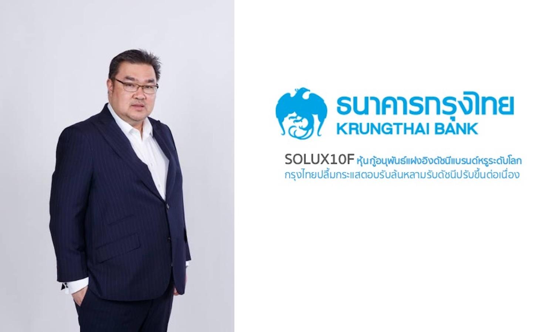 SOLUX10F หุ้นกู้อนุพันธ์ แฝงอิงดัชนีแบรนด์หรูระดับโลก กรุงไทย ปลื้มกระแสตอบรับ ล้นหลามรับดัชนีปรับขึ้นต่อเนื่อง