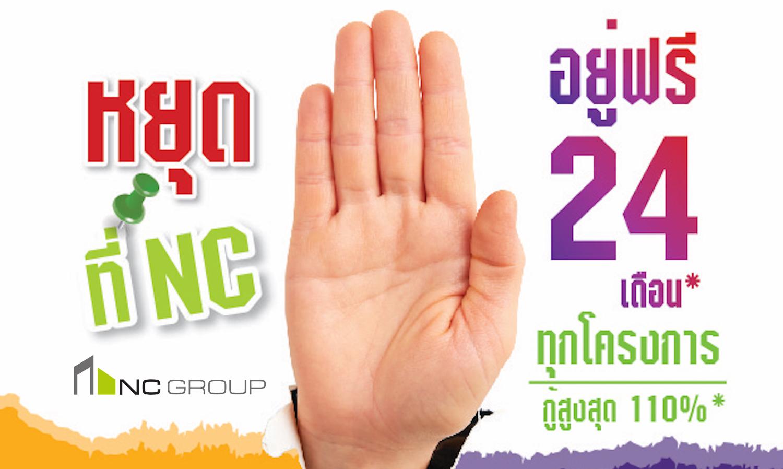 เอ็น-ซี-เฮ้าส์ซิ่ง-จับมือผนึก-ธนาคารไทยพาณิชย์-ปล่อยแคมเปญใหญ่-หยุดที่-เอ็น-ซี-อยู่ฟรี-24-เดือน