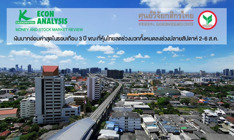 เงินบาทอ่อนค่าสุดในรอบเกือบ-3-ปี-ขณะที่หุ้นไทยลดช่วงบวกทั้งหมดลงช่วงปลายสัปดาห์