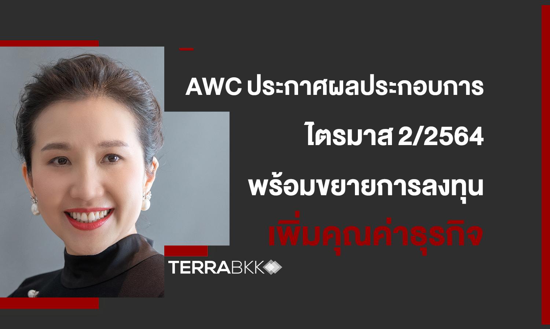 AWCประกาศผลประกอบการไตรมาส2/2564  เน้นกลยุทธ์บริหารความแข็งแกร่งทางการเงิน พร้อมขยายการลงทุนเพิ่มคุณค่าธุรกิจ