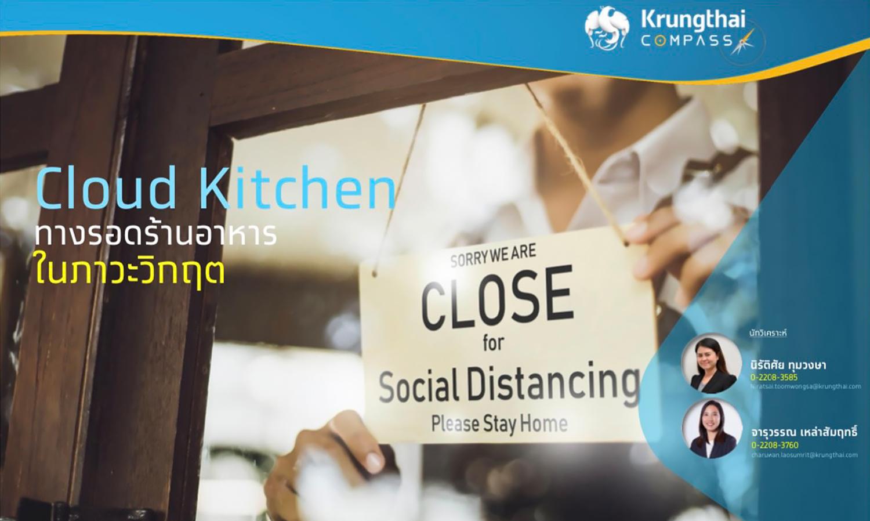Cloud Kitchen ทางรอดร้านอาหารไทย ในภาวะวิกฤต