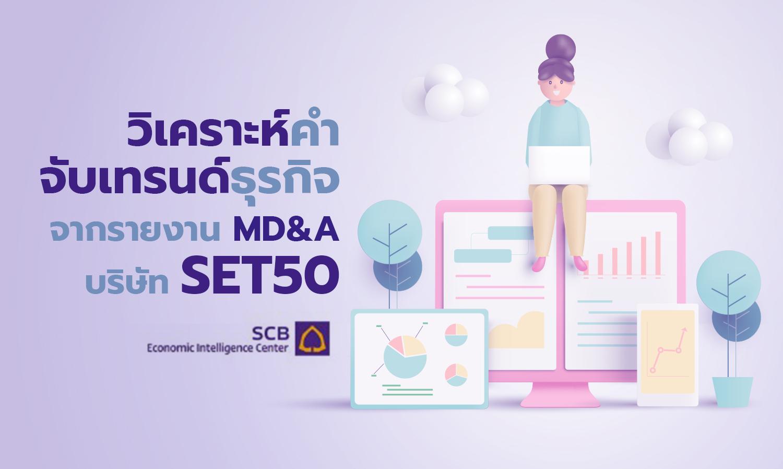 วิเคราะห์คำ-จับเทรนด์ธุรกิจ จากรายงาน MD&A บริษัท SET50