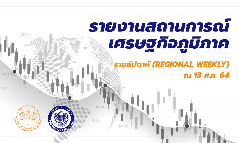 สศม.รายงานสถานการณ์เศรษฐกิจภูมิภาค รายสัปดาห์ (Regional Weekly) ณ 13 ส.ค. 64