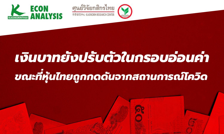 เงินบาทยังปรับตัวในกรอบอ่อนค่า-ขณะที่หุ้นไทยถูกกดดันจากสถานการณ์โควิด